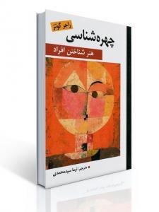 چهره شناسی نویسنده راجر گوتز مترجم نیما سیدمحمدی